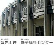 狭山市立智光山荘・勤労福祉センター